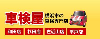 車検メニュー|藤沢 平塚 茅ヶ崎で格安の車検専門店!地域最安帯43570円~!